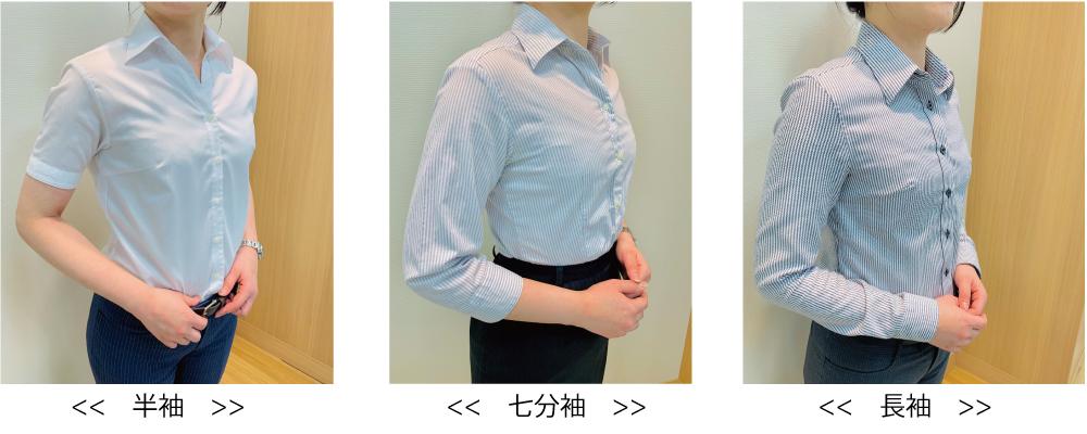レディースオーダーシャツ袖モデル