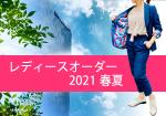 レディースオーダー2021春夏