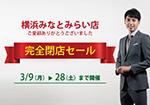 横浜みなとみらい店 完全閉店セール 3/9~28