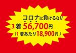 神田西口店 オープニングセール 開催 5/22~