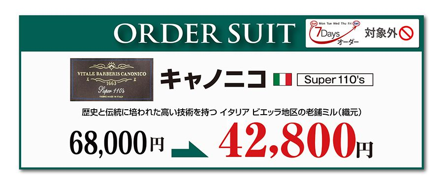 特別ご提供品29,000円→23,000円