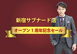 新宿サブナード店オープン1周年記念セール(12/1~24)