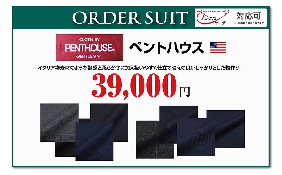 7Daysスーツフェア