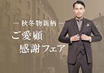 ご愛顧感謝フェア 10/20(土)~11/4(日)