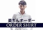 【楽ちんオーダー】オーダーシャツページ