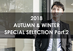 2018年 AUTUMN & WINTER SPECIAL SELECTION Part.2