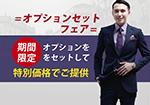 秋冬物先行受注会 第2弾のご案内(8/20~31)