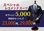 スペシャルレコメンド 秋冬物先行受注会 のご案内(8/20~31)