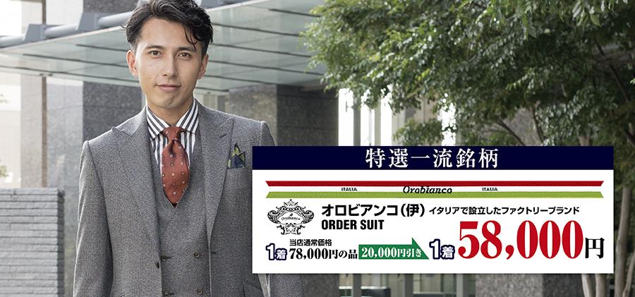 オロビアンコ(伊)58,000円画像