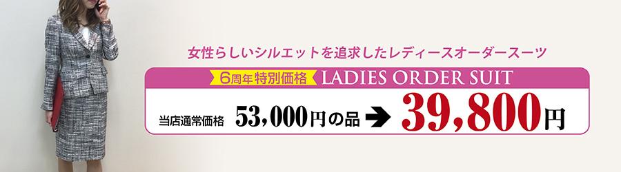 レディースオーダースーツ 39,800円画像