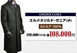 E・ゼニア カシミア100% オーダーコート ¥108,000(9/1~17)