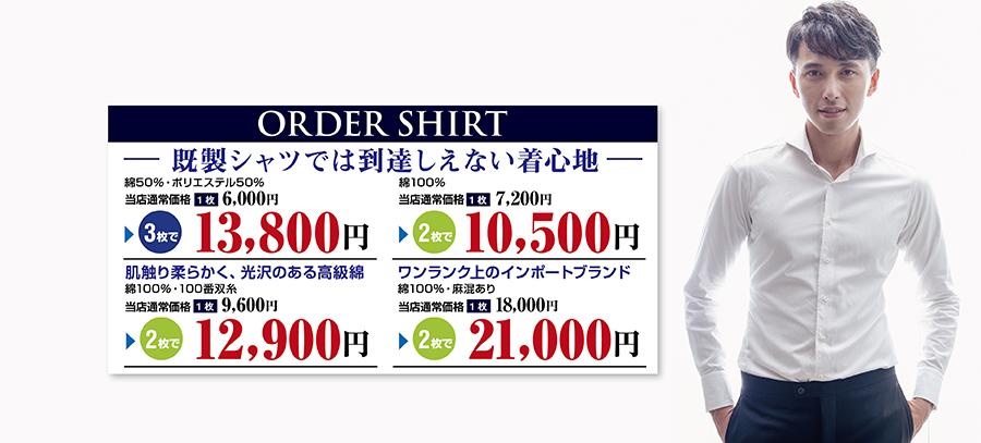 オーダーシャツ画像
