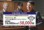 オロビアンコオーダースーツ先行受注会のご案内(7/23~8/19)