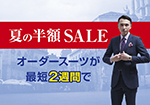 在庫一掃夏の半額セールのご紹介(6/30~7/22)