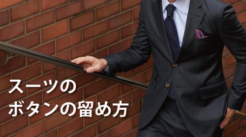 スーツの「アンボタンマナー」ご存知ですか?