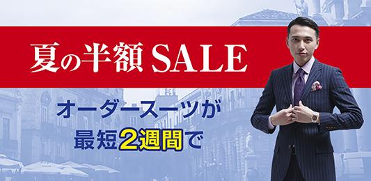 ☆ 夏の半額セール ☆