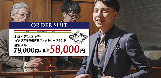 オロビアンコスーツ受注会(7/23~8/19)
