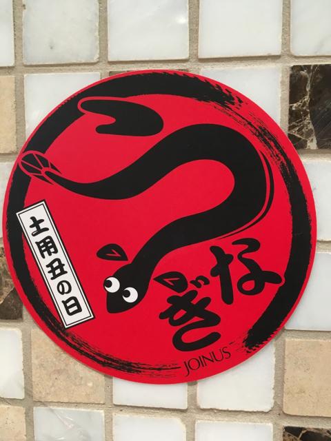 土用の鰻とSALE延長のお知らせ☆