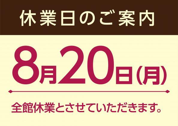 アトレ亀戸店休館日と秋冬先行セールのお知らせ