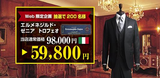 NET限定ゼニアトロフェオ(11/1~11)