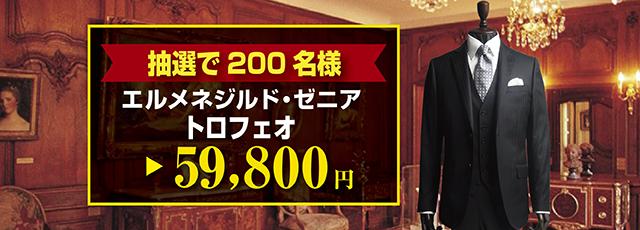 ■ NET限定特別企画 (伊)ゼニア トロフェオ 59,800円