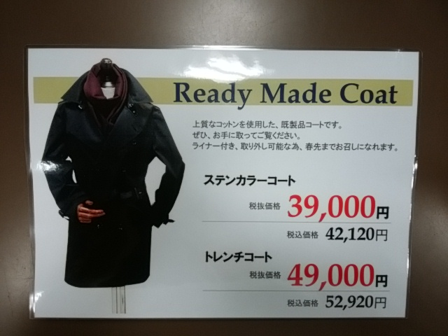 レディーメイドコート