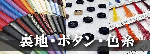 オーダースーツを楽しもう(裏地・ボタン・色糸サンプル BOOK)