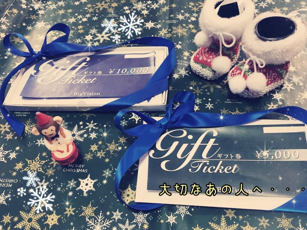 クリスマスの贈り物に・・・