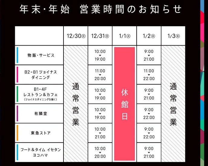 営業時間のお知らせ☆