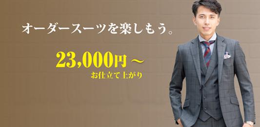 オーダースーツ 23000円~