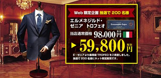 NET限定ゼニアトロフェオ(1/17~27)