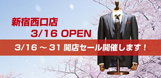 新宿西口店オープニングセール 3/16~31