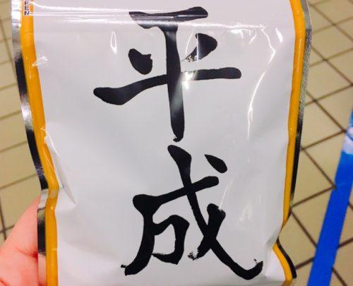 平成最後の決算セール!