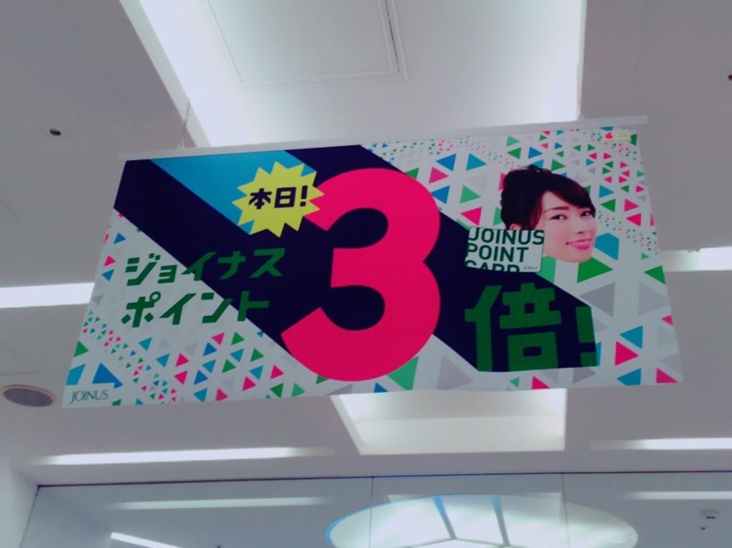 ジョイナスポイント3倍デー☆
