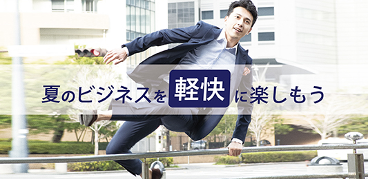 Air Active Suit 暑い夏用に開発しました!