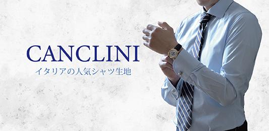 カンクリーニ 2019SS コレクション 入荷