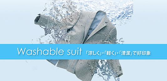 簡単に自宅で洗えるスーツです