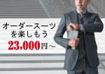 23,000円から楽しめるオーダースーツ(体型補正編)