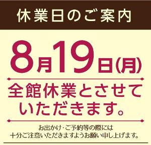 8月19日は全館休業日です