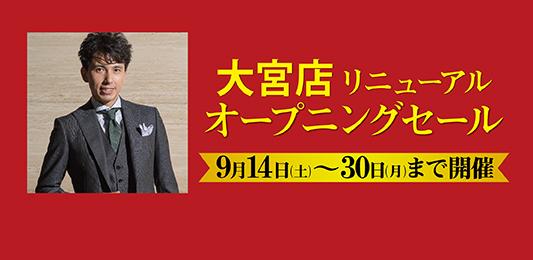 大宮店改装 オープニングセール 9/14~