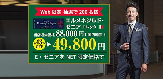 NET限定企画 ゼニア 10/03~14