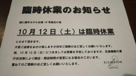 ☆臨時休館のお知らせ☆