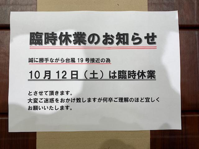 10月12日は臨時休業とさせて頂きます。