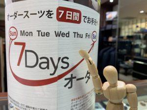 7daysオーダー!