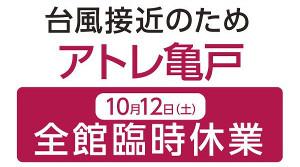 10月12日臨時休業のお知らせ