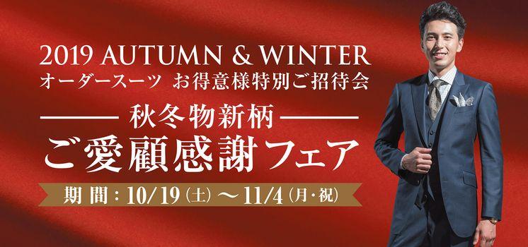 日本橋店は11月2日まで