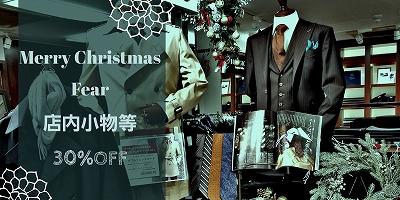 クリスマスがやってくる♪