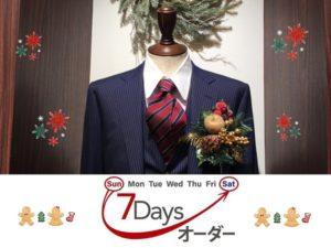 7DAYSならクリスマスにも間に合いますよ!!