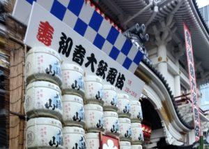 New Year Kabuki Performance