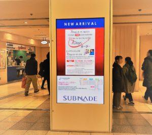 新宿サブナードからのお知らせ。